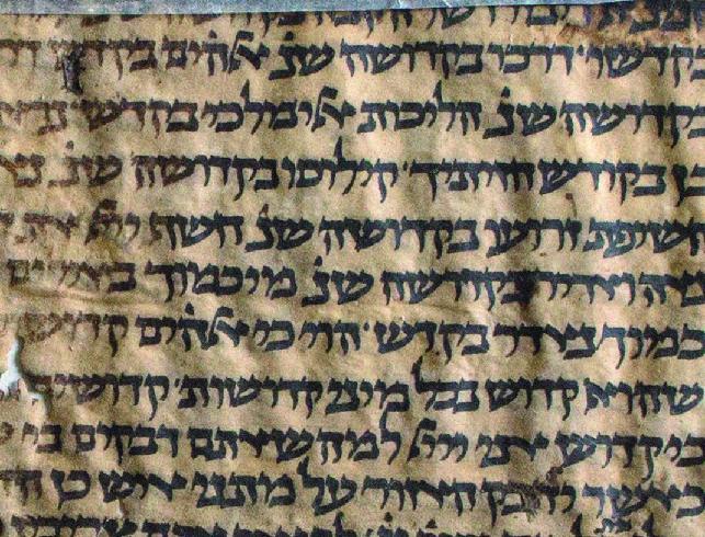 Frammento di Midrash Tanchumah, sec. XII (particolare)