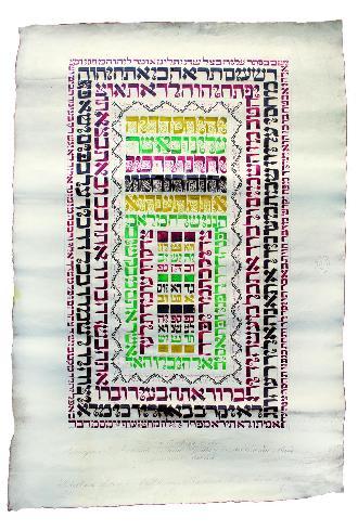 Composizione in ebraico, sec. XIX