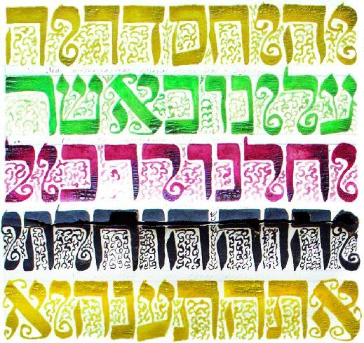 Composizione in ebraico, sec. XIX (particolare)