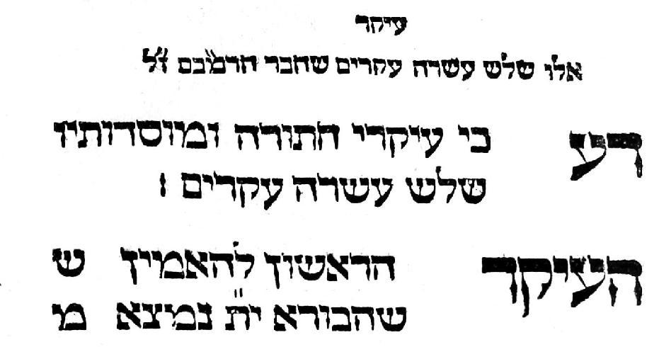 Tredici principi di Maimonide, c. 1542 (particolare della c(arta) ℵ1v)