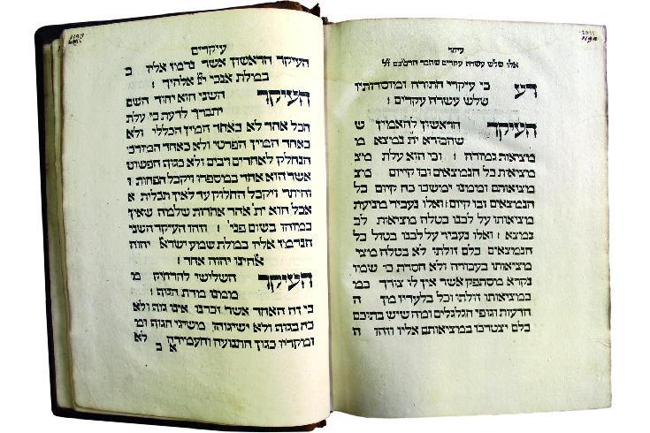 Tredici principi di Maimonide, c. 1542